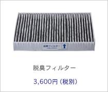脱臭フィルター3,780円(税込)