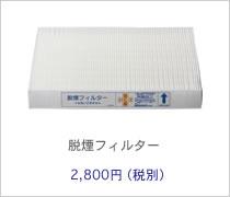 脱煙フィルター2,940円(税込)
