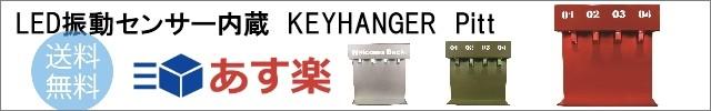 LED KEYHANGER Pitt LEDキーハンガーピット アクティブ LEDライト 乾電池式
