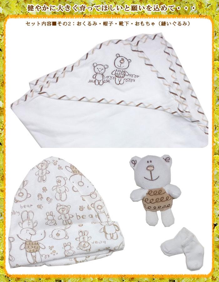 ベビー服 出産祝い7点セット。 おくるみ・涎掛け・足つき長袖カバーオール・半袖カバーオール・帽子・靴下・おもちゃ(縫いぐるみ)