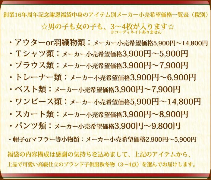 男の子も女の子も、定価16,000円相当入ります(コーディネイトありません)