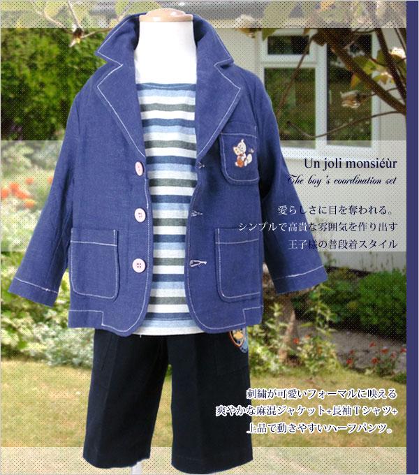 ラフに着られ上品気質、洗練された気品を纏う。高級仕立てのブランド子供服コーティネートセット(子供服キッズ85-110cm)