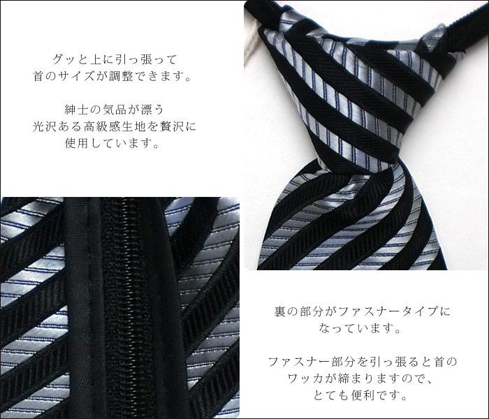 正装・礼装子ども用ネクタイ。グッと上に引っ張って首のサイズが調整できます。気品が漂う光沢ある高級感生地を贅沢に使用
