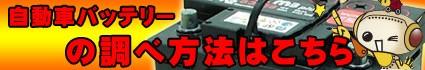 自動車バッテリーの調べ方法