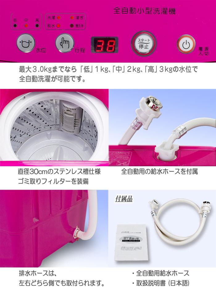 3.0キロ洗える全自動小型洗濯機【マイウェーブ・フルオート3.0ジュリエット】