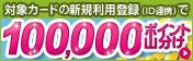 対象カードを利用登録(JAPAN IDとID連携/無料)すると、Yahoo!ポイント100,000ポイントを山分けしてプレゼント♪