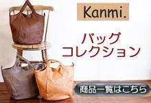 Kanmi.カンミ バッグコレクション