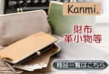 Kanmi.カンミ 財布 革小物等