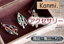 Kanmi.カンミ アクセサリー