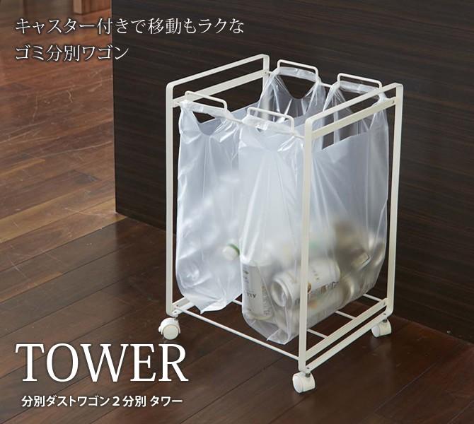 分別ダストワゴン 2分別 タワー tower