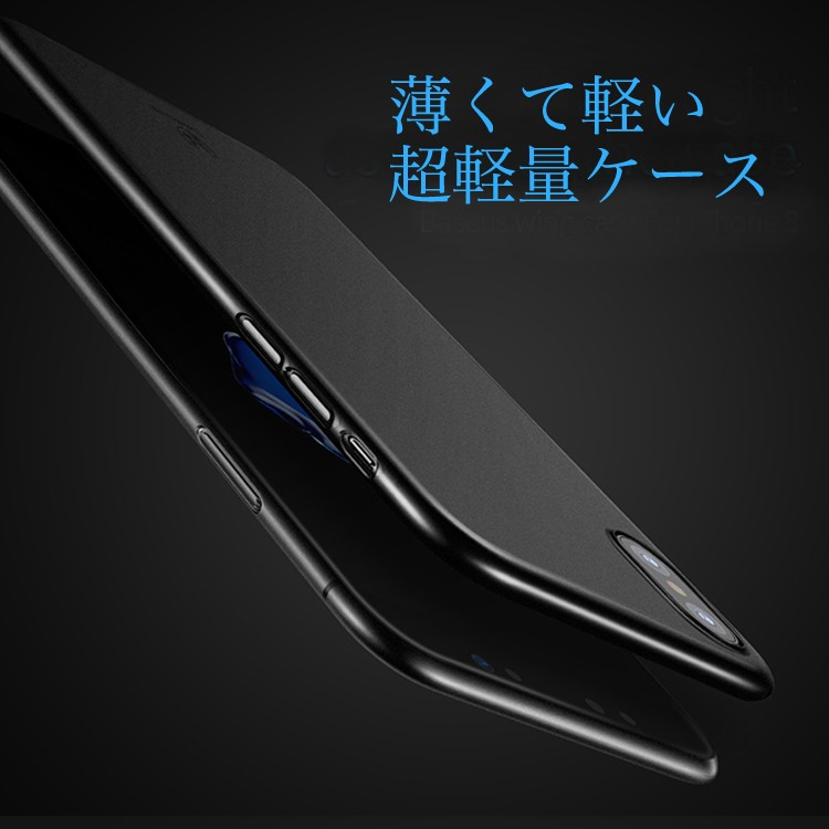 iphone8,ケース,カバー,Baseus,正規品,iphoneX,【メール便送料無料】