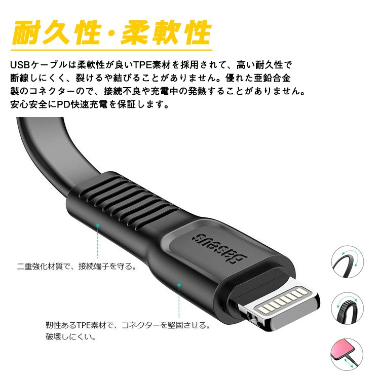Baseus,Type,C,Lightning,ケーブル,PD対応,変換ケーブル,データ転送,iPhone,急速充電,iPhoneX,PD対応,