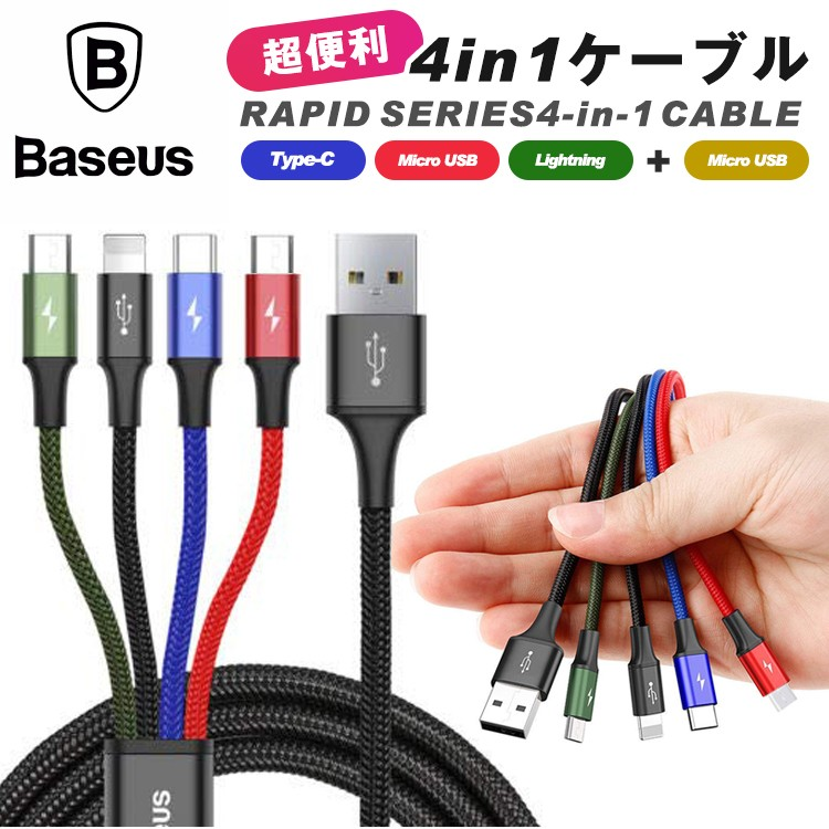 4in1ケーブル ライトニングケーブル Micro USB Type C ケーブル Baseus iPhone 充電ケーブル 3A急速充電 iPhone X XS XR MAX 8 8plus Macbook 1本4役 多機種対応 android 3in,android