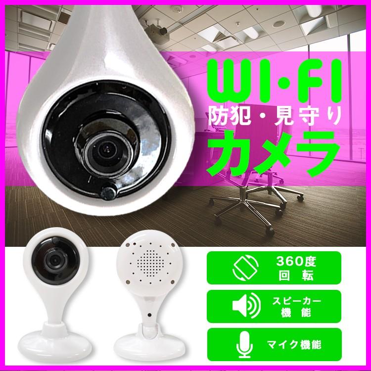 Wifi,防犯カメラ,WEBカメラ,見守り,遠隔,防犯