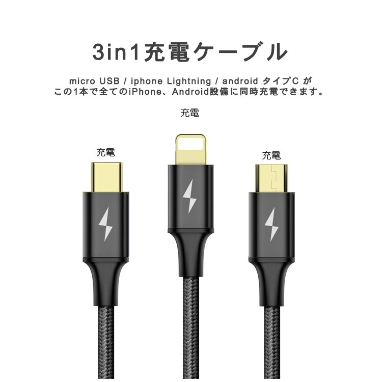 Lightning / Micro USB / USB Type-C 3in1 充電ケーブル 急速充電 ライトニングケーブル microusb typec アルミ コネクタ ナイロン編み スマホ 充電ケーブル ライトニング 2in1 iPhoneX iP