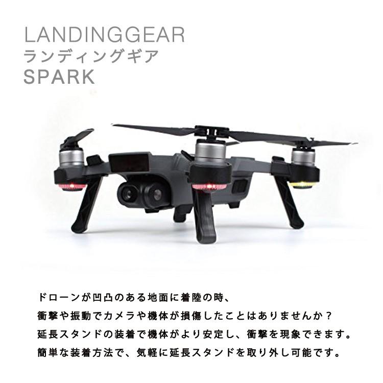DJI,SPARK,ライディングギア,ドローン,ヘリ,航空機,(メール便送料無料)