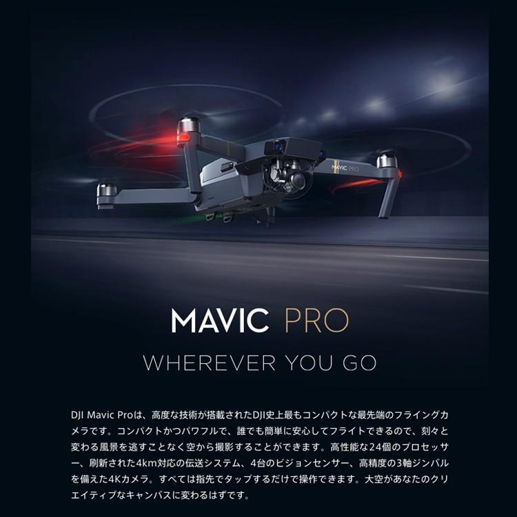 MAVIC,PRO,ドローン,マビック,プロ,DJI,4K,P4,4km対応,スマホ操作,ドローンレース,小型,カメラ,ビデオ,空撮,アプリ連動