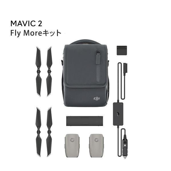 Mavic,2,Fly,Moreキット,ドローン,DJI,4K,P4,4km対応,スマホ操作,ドローンレース,小型,カメラ,ビデオ,空撮,正規品