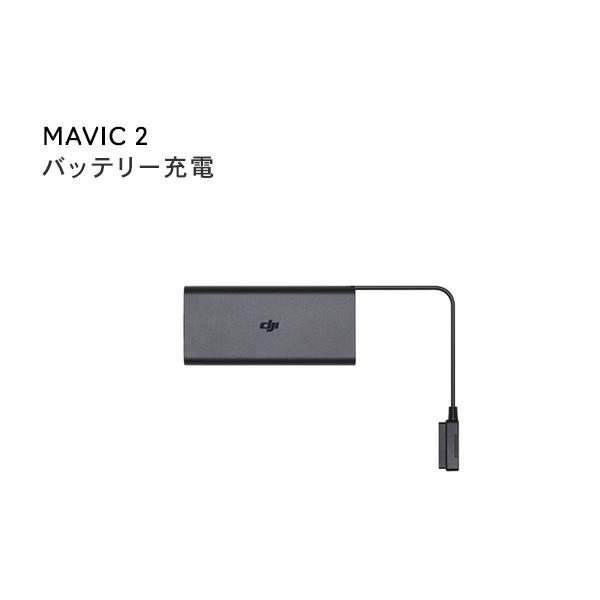 Mavic,2,バッテリー充電器,マビック2,ドローン,DJI,4K,P4,4km対応,スマホ操作,ドローンレース,小型,カメラ,ビデオ,空撮,正規品<br />