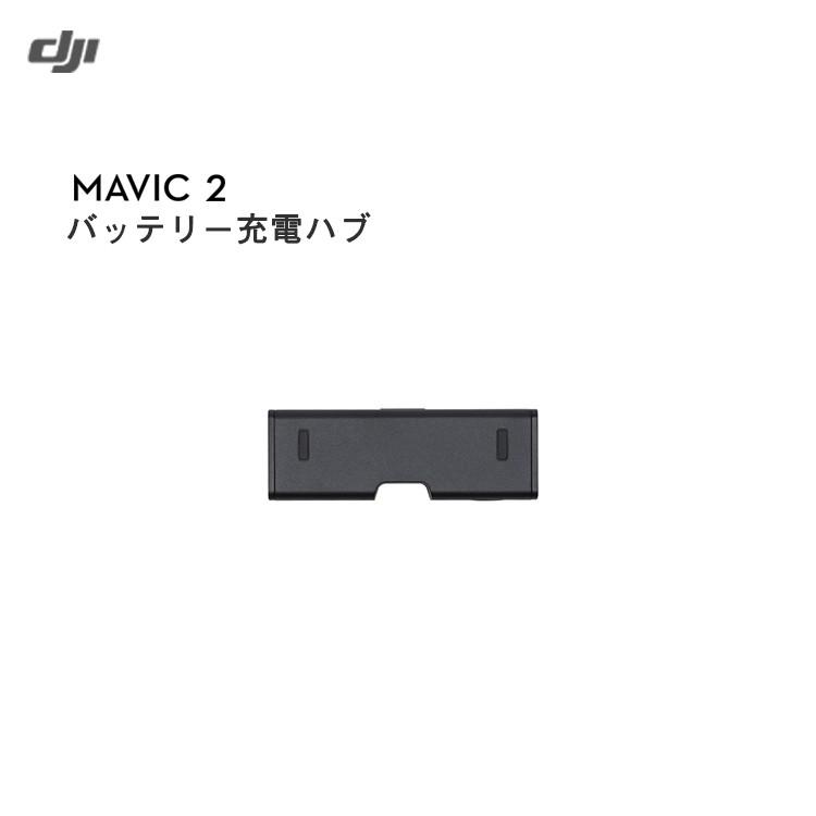 Mavic,2,バッテリー充電ハブ,マビック2,ドローン,DJI,4K,P4,4km対応,スマホ操作,ドローンレース,小型,カメラ,ビデオ,空撮,正規品