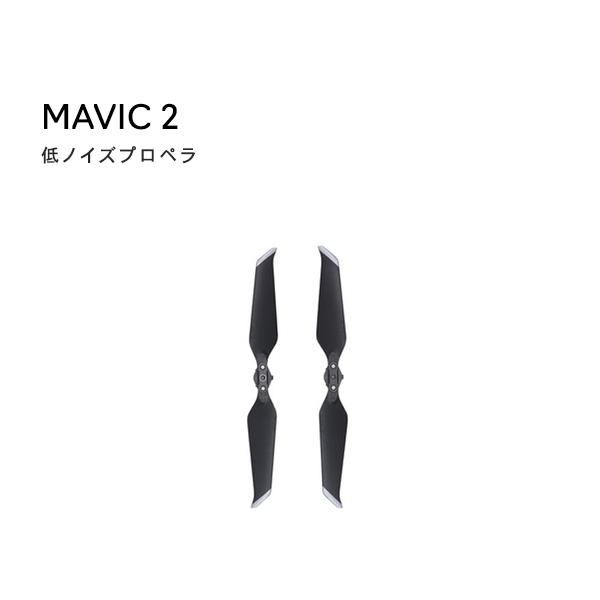 Mavic,2,低ノイズプロペラ,マビック2,ドローン,DJI,4K,P4,4km対応,スマホ操作,ドローンレース,小型,カメラ,ビデオ,空撮,正規品