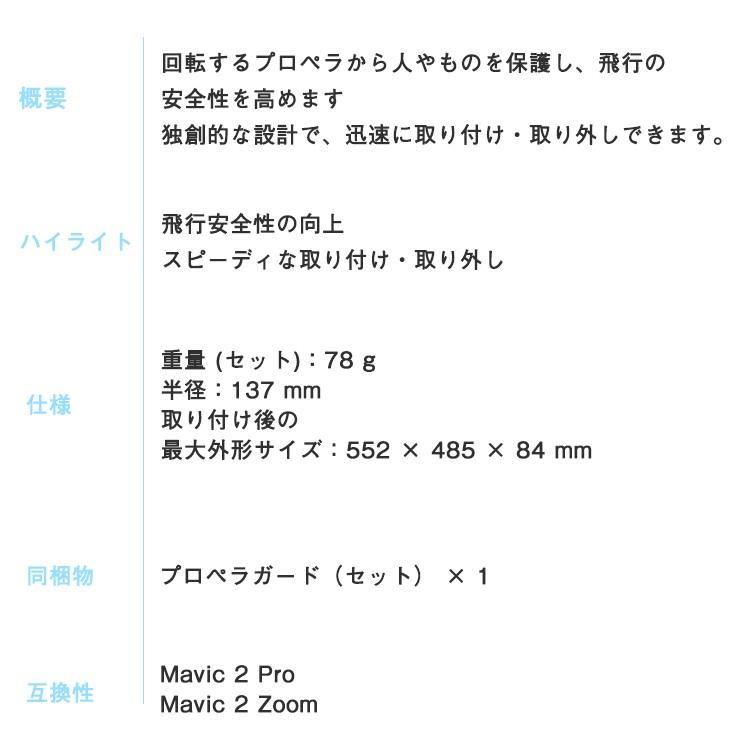 Mavic,2,プロペラガード,マビック2,ドローン,DJI,4K,P4,4km対応,スマホ操作,ドローンレース,小型,カメラ,ビデオ,空撮,正規品