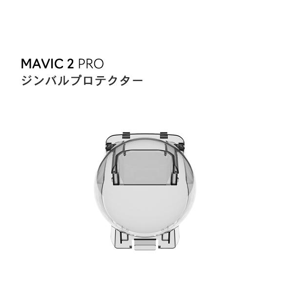 Mavic,2,ジンバル プロテクター,マビック2,ドローン,DJI,4K,P4,4km対応,スマホ操作,ドローンレース,小型,カメラ,ビデオ,空撮,正規品