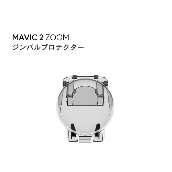 Mavic,2,Zoom,用,ジンバル,プロテクター,マビック2,ドローン,DJI,4K,P4,4km対応,スマホ操作,ドローンレース,小型,カメラ,ビデオ,空撮,正規品