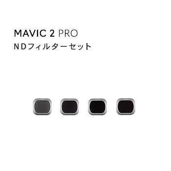 Mavic,2,Pro,用,NDフィルターセット,マビック2,ドローン,DJI,4K,P4,4km対応,スマホ操作,ドローンレース,小型,カメラ,ビデオ,空撮,正規品