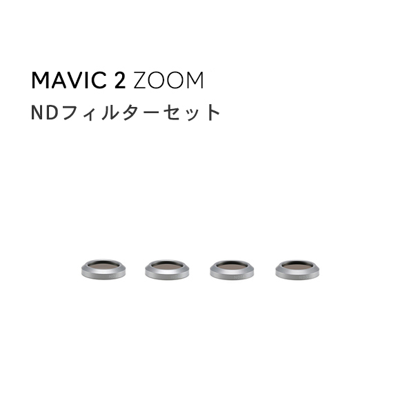Mavic,2,ZOOM,用,NDフィルターセット,マビック2,ドローン,DJI,4K,P4,4km対応,スマホ操作,ドローンレース,小型,カメラ,ビデオ,空撮,正規品