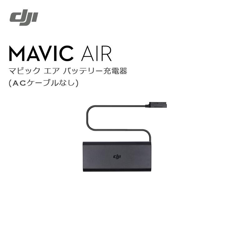 Mavic,Air,バッテリー充電器,(ACケーブルなし),ドローン,マビック,エア,DJI