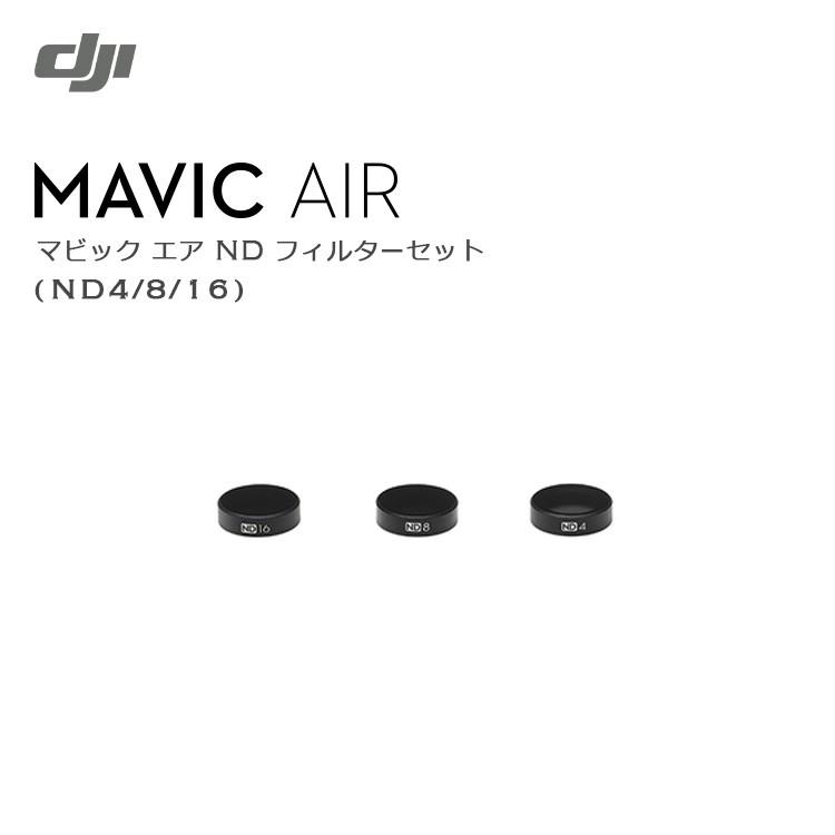 Mavic,Air,NDフィルターセット(ND4/8/16),ドローン,マビック,エア,DJI