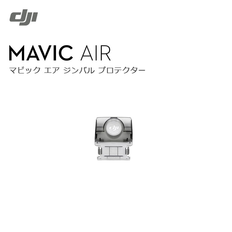 Mavic,Air,Gimbal,Protector,ドローン,マビック,エア,DJI