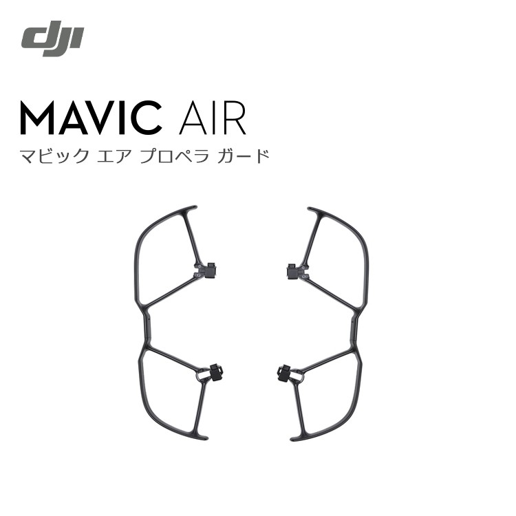 Mavic,Air,プロペラガード,ドローン,マビック,エア,DJI