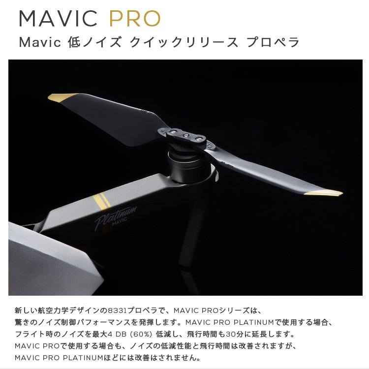 MAVIC,PRO,マビック,プロペラ,クイックリリース,折りたたみ 8331,羽,予備プロペラ,MAVIC備品,バッテリー用,Mavicアクセサリー,周辺機器,DJI,小型,