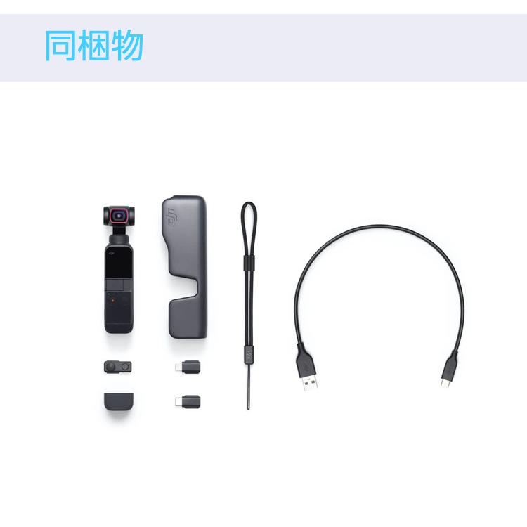 DJI,Pocket2,オスモポケット2,3軸スタビライザー,ジンバル,ハンドヘルドカメラ,スマホ,iPhone,コンパクト,手持ちプロ,正規品