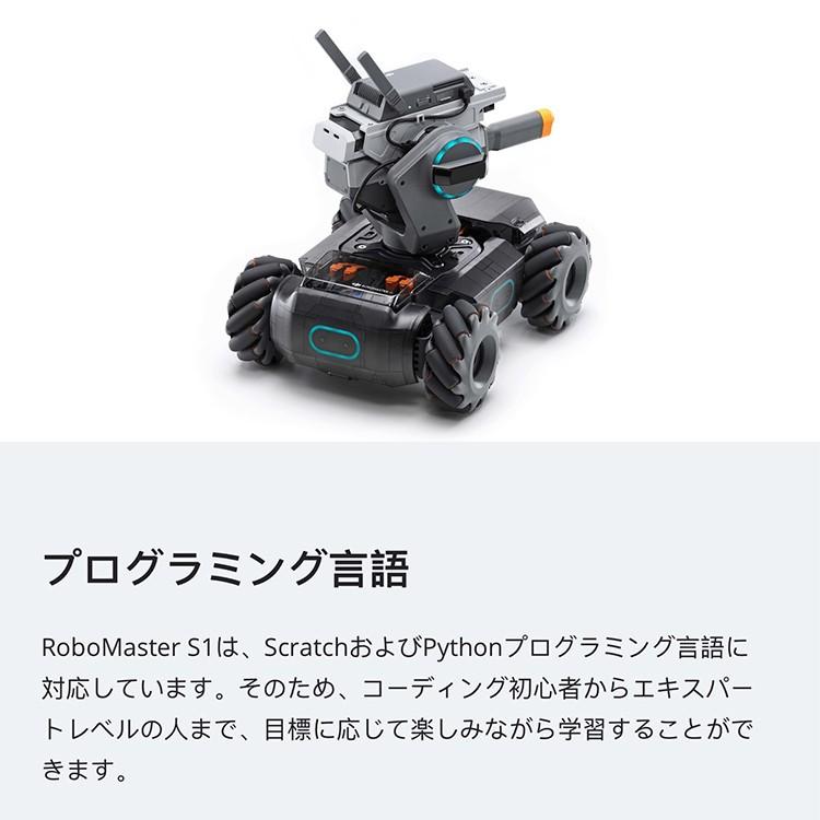 DJI,ロボマスター