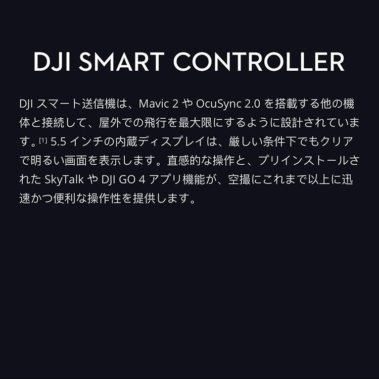 DJIスマート送信機,内蔵ディスプレイ付き