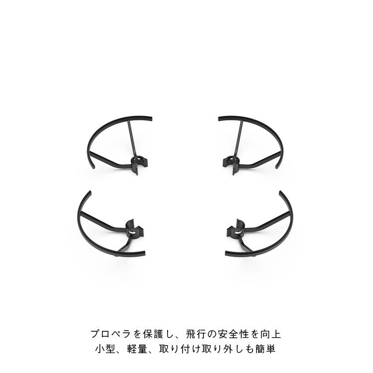 Ryze,トイドローン,プロペラガード,Tello,Powered,by,DJI