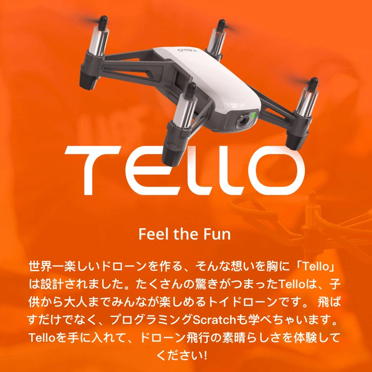 Ryze,トイドローン,Tello,Powered,by,DJI,インテル,小型,ドローン,テロー,セルフィー,航空法規制外,FPV,日本,ライズ・ロボティクス