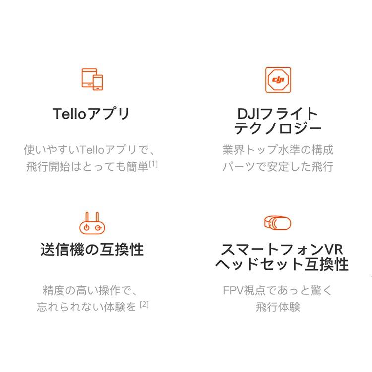 Tello,Boost,コンボ,Ryze,tello,トイドローン,おもちゃ,ドローン,スターターキット,DJI,小型,ライズ,テロー