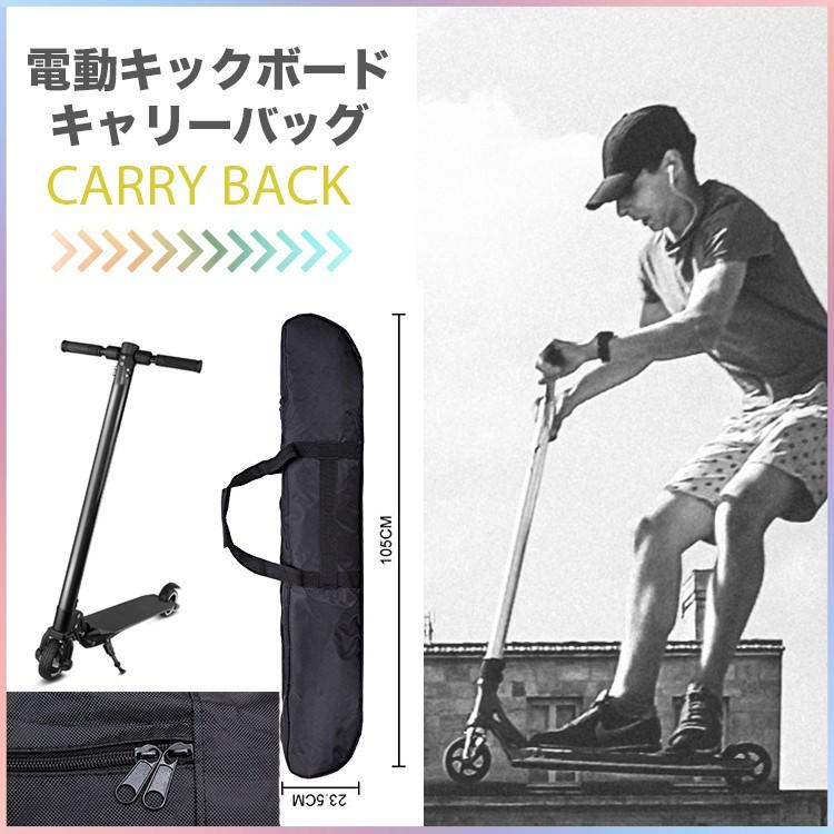 電動キックボード用,キャリング,ケース,バッグ,持ち運び,専用,キントーンエアー,対応