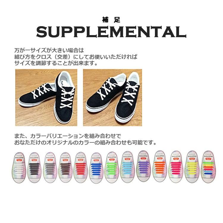 (子供用),結ばない靴紐,SHULEPAS,シュレパス,虫除け,シトロネラ,アウトドア,スポーツ,シューズ,靴ひも,結ばない,スニーカー
