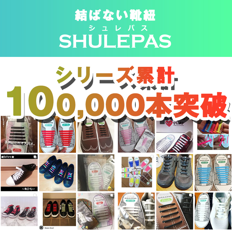 結ばない靴紐 SHULEPAS シュレパス