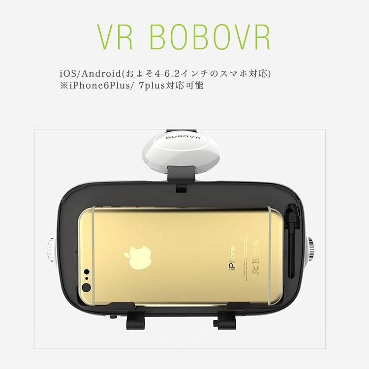 (送料無料) VR ゴーグル スマホ BOBO VR Z4 3Dメガネ ヘッドフォン内臓 ゲーム 360° 動画 アプリ ギャラクシー アイフォン iphone7 7plus iphone6 6plus