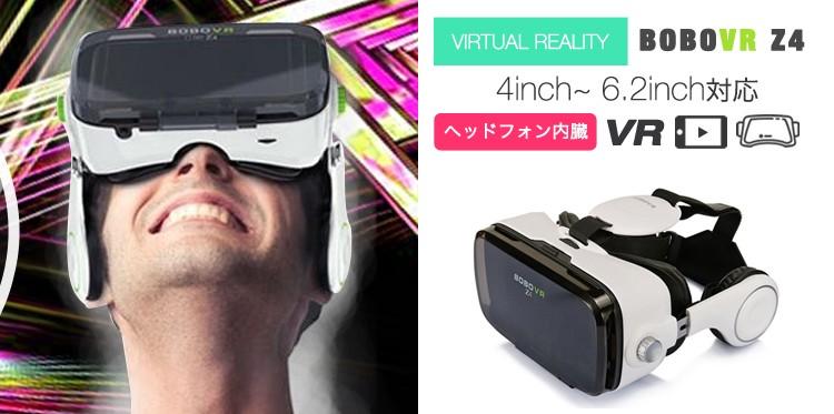 VR ゴーグル 3Dメガネ 折り畳み式VR ヘッドバンド付き 超薄型 軽量 超3D映像効果 iphone 近視対応 Android ios 4.7~6.0 インチスマホ対応 持ち運び
