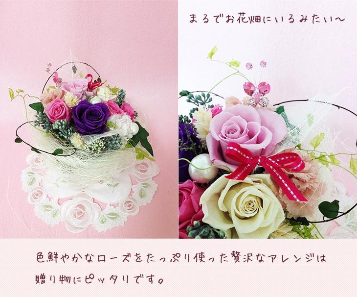 プリザーブドフラワー ガーデンパーティーは、ハートの贈り物/結婚祝い/母の日/記念日/誕生日プレゼント送料無料  lpm0015 商品イメージ0