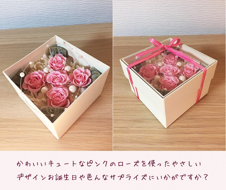 プリザーブドフラワーのフラワーボックスピンクインテリアとして贈り物/プレゼント/送料無料 lpm0016 商品イメージ0