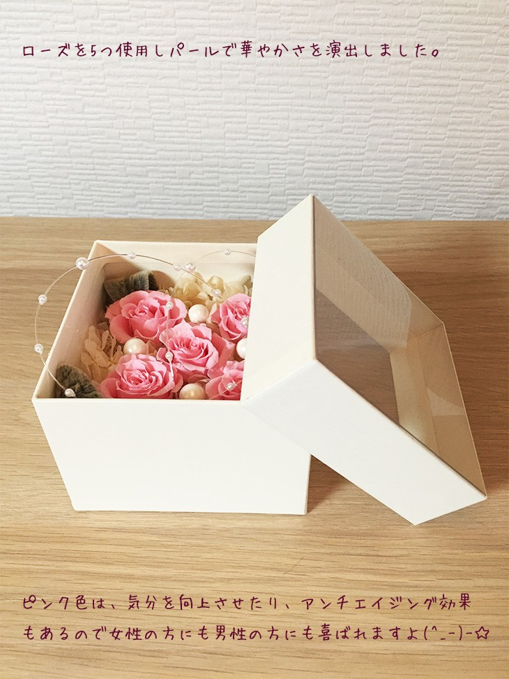 プリザーブドフラワーのフラワーボックスピンクインテリアとして贈り物/プレゼント/送料無料 lpm0016 商品イメージ1