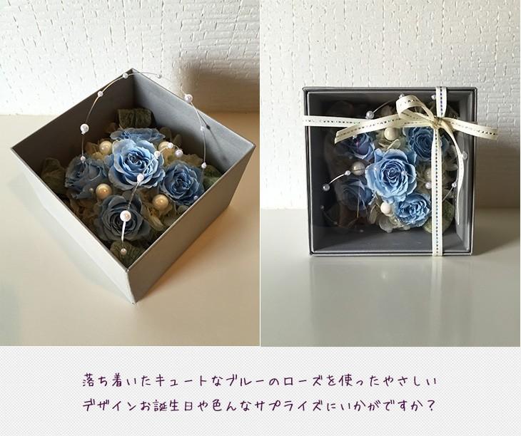 フラワーボックスブルーインテリアとして贈り物/プレゼント/父の日送料無料 lpm0017 商品イメージ0